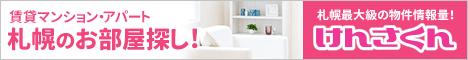 【けんさくん】札幌のお部屋探し-賃貸不動産検索サイト-